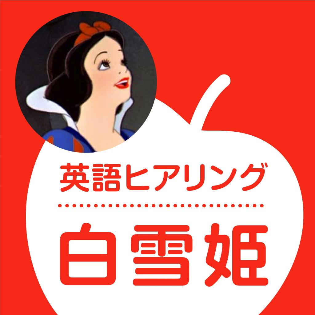 ディズニーの「白雪姫」で楽しく英語を学ぼう!